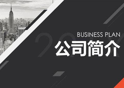 台州市黄岩九铖模具厂公司简介